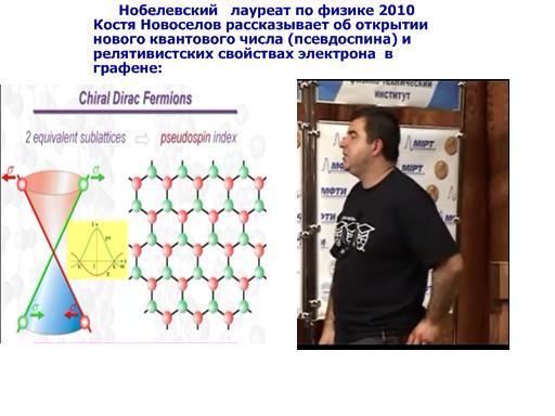 Novoselov.JPG